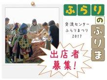 ☆フリーマーケット出店者募集!〜交流センターふらりまつり20..:画像