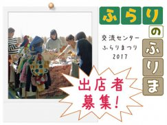 ☆フリーマーケット出店者募集!〜交流センターふらりまつり2017:画像