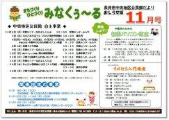 ☆長井市中央地区公民館情報〜H29.11月の事業予定:画像