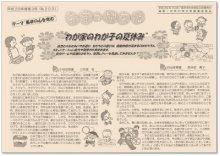 ☆お茶の間交信 平成29年度第3号(No.203)を発行しま..:画像