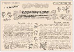 ☆お茶の間交信 平成29年度第3号(No.203)を発行しました:画像