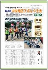 ☆長井市中央地区公民館だより みなくぅ〜る 第137号:画像
