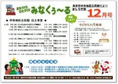 ☆長井市中央地区公民館情報〜H29.12月の事業予定:画像
