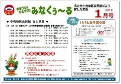 ☆長井市中央地区公民館情報〜H30.1月の事業予定:画像