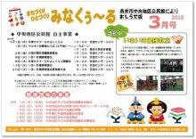 ☆長井市中央地区公民館情報〜H30.3月の事業予定:画像