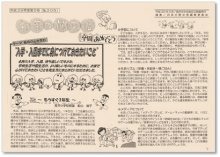☆お茶の間交信 平成29年度第5号(No.205)を発行しま..:画像