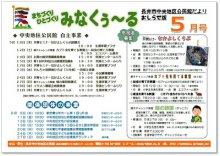 ☆長井市中央地区公民館情報〜平成30年5月の事業予定:画像