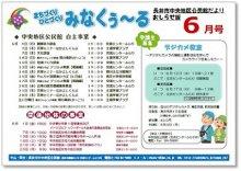 ☆長井市中央地区公民館情報〜平成30年6月の事業予定:画像