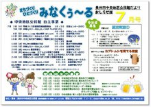 ☆長井市中央地区公民館情報〜平成30年7月の事業予定:画像