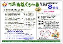 ☆長井市中央地区公民館情報〜平成30年8月の事業予定:画像