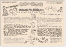 ☆お茶の間交信 平成30年度第1号(No.206)を発行しま..:画像