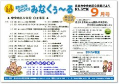 ☆長井市中央地区公民館情報〜平成30年9月の事業予定:画像