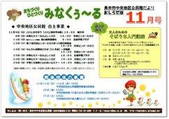 ☆長井市中央地区公民館情報〜平成30年11月の事業予定:画像