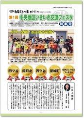 ☆長井市中央地区公民館だより みなくぅ〜る 第141号:画像