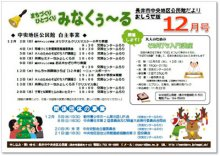 ☆長井市中央地区公民館情報〜平成30年12月の事業予定:画像
