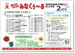 長井市中央地区公民館情報〜H31.2月の事業予定:画像