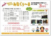 ☆長井市中央地区公民館情報〜H31.3月の事業予定:画像