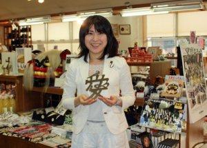 【大田区議 森 愛さんが物産館にいらっしゃいました】:画像