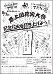 【記念花火を打ち上げよう!】:画像