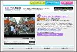 【山形県観光物産市の動画をアップしました♪】:画像