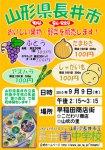 【長井南中学生が東京で野菜・果物販売します!】:画像