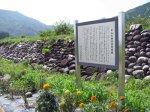 【平山の締切堤防遺構】:画像
