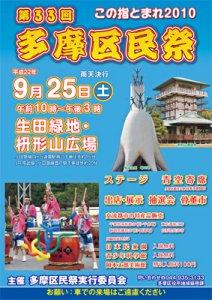 【第33回多摩区民祭〜長井市も出展します!】:画像
