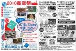 【2010産業祭・第23回マイクロマウス東北地区大会開催!】:画像