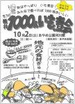 【第3回長井1000人いも煮会を開催します】:画像