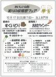 """【長井市で!大田区で!今週末は""""ながい""""をPRします!】:画像"""