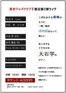 【長井ジャズクラブ�復活第2弾ライヴが開催されます】:画像