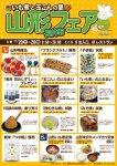 【東京都ダイシン百貨店で長井市物産展が開催されます】:画像