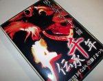 【第21回ながい黒獅子まつりDVD近日発売!】:画像