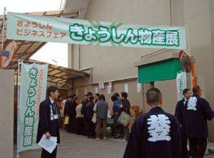 【きょうしん物産展開催!】:画像