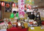 【ダイシン百貨店の山形長井市フェアにご来場ありがとうございました】:画像