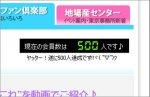 【ながいファン倶楽部 会員500人達成!!!】:画像