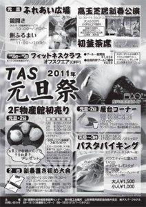 【1月1日はTAS元旦祭!】:画像