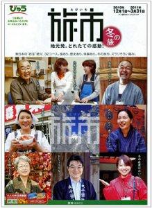 【JR東日本 旅市 冬の旅のポスターに大千醤油店さんが登場!】:画像