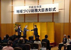 【快挙!黒獅子まつりが総務大臣表彰を受けました】:画像