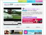 【長井市の1年を動画でふりかえりました】:画像