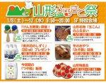 【ダイシン百貨店でまたまた長井市フェアを行います】:画像