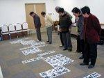 【第23回書き初め大会審査会が行われました!】:画像