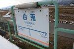 【長井市白兎地区がNHKの天才てれびくんに登場!】:画像