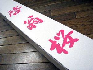 【啓翁桜の出荷始まりました!】:画像