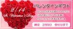 【山形のお酒 de バレンタイン!】:画像