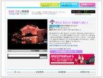 【長井小学校のライトアップ〜動画をアップしました♪】:画像