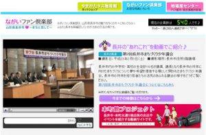 【動画アップしました!〜第7回長井市まちづくり少年議会】:画像