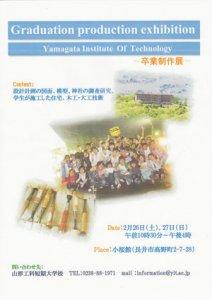 【山形工科短期大学卒業制作発表会が行われました!】:画像