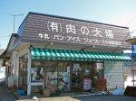 【ながいファン倶楽部を応援!〜肉の大場】:画像