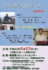 【高橋鯉屋さんが登場!〜やまがた大田セミナー】:画像